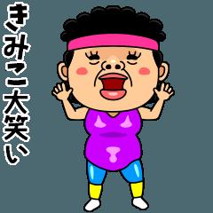 ダンシング★きみこ★ 名前スタンプ
