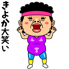 ダンシング★きよか★ 名前スタンプ