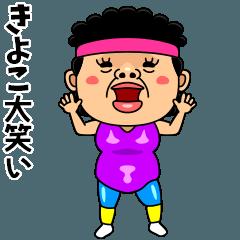 ダンシング★きよこ★ 名前スタンプ