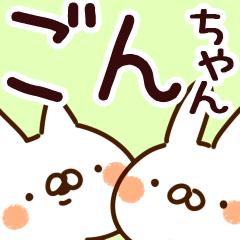 【ごんちゃん】専用