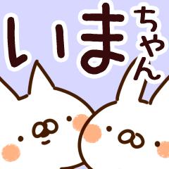 【いまちゃん】専用