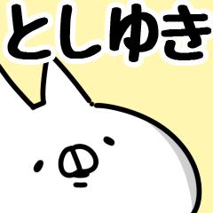 【としゆき】専用