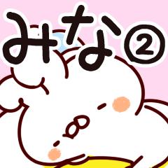 【みな】専用2