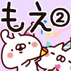 【もえ】専用2