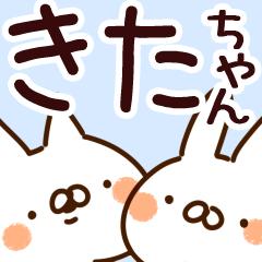【きたちゃん】専用