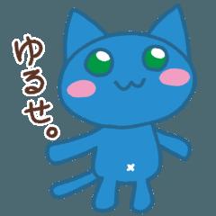 毒舌家の青いネコ