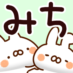【みち】専用