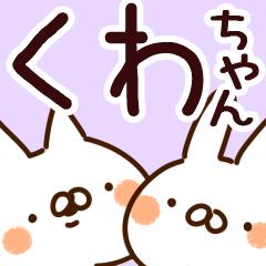 【くわちゃん】専用