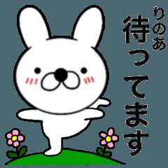 【りのあ】が使う主婦が作ったデカ文字 兎