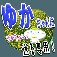 ★ゆかちゃんに送る★専用(写真背景付き)