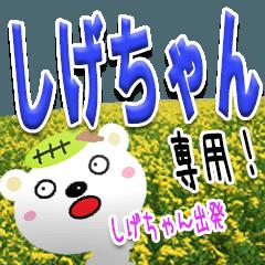 ★しげちゃん★専用(背景いろいろ)