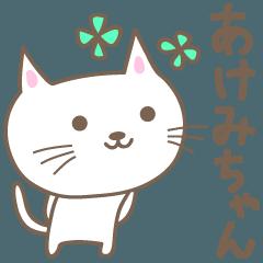あけみちゃんネコ cat for Akemi