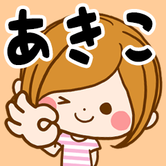 ♦あきこ専用スタンプ♦