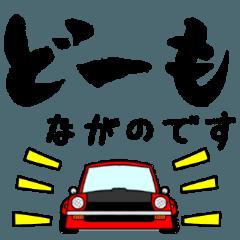 車好きの【ながの】さん専用スタンプ