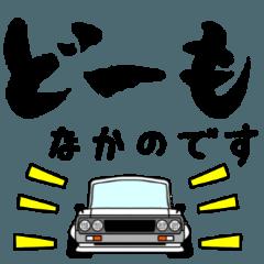 車好きの【なかの】さん専用スタンプ