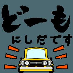 車好きの【にしだ】さん専用スタンプ