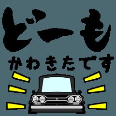 車好きの【かわきた】さん専用スタンプ