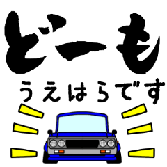車好きの【うえはら】さん専用スタンプ