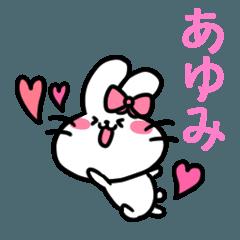 あゆみスタンプ2(ウサギちゃん)