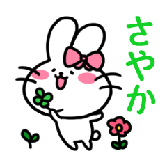 さやかスタンプ2(ウサギちゃん)