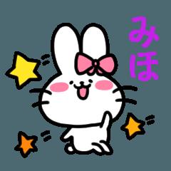 みほスタンプ2(ウサギちゃん)
