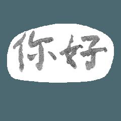毛筆台湾華語