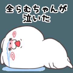【50音順お名前A】らむちゃん