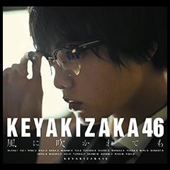 欅坂46 MUSICスタンプ2