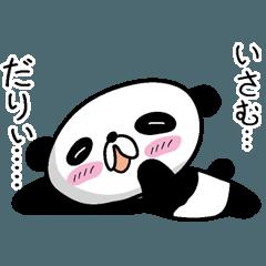 【いさむ】だれパンダ