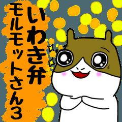 モルモットさん3(いわき弁バージョン)