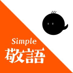 【おたま】シンプル敬語で丁寧に