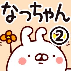 【なっちゃん】専用2