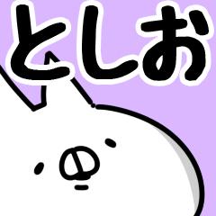 【としお】専用