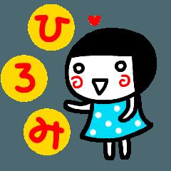 [LINEスタンプ] 名前スタンプ【ひろみ】白目な女の子 (1)