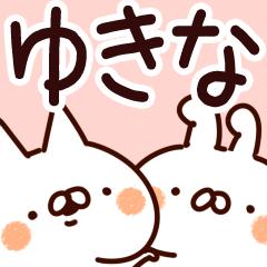 【ゆきな】専用