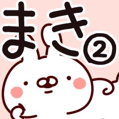 【まき】専用2