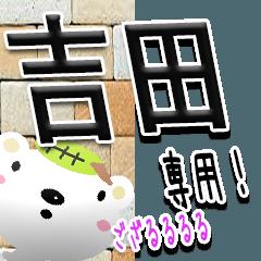 ★武士語の吉田さん★(写真背景付き)