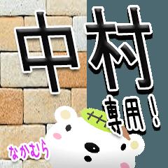 ★武士語の中村さん★専用(写真背景付き)
