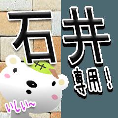 ★武士語の石井さん★専用(写真背景付き)