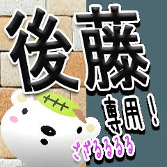 ★武士語の後藤さん★専用(写真背景付き)