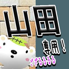 ★武士語の山田さん★(写真背景付き)