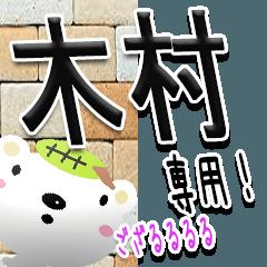 ★武士語の木村さん★(写真背景付き)