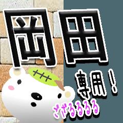 ★武士語の岡田さん★(写真背景付き)