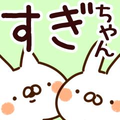 【すぎちゃん】専用