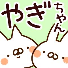 【やぎちゃん】専用
