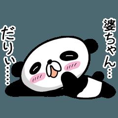 【婆ちゃん】だれパンダ