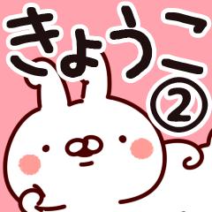 【きょうこ】専用2
