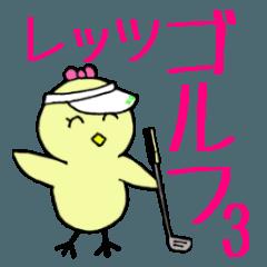 ゴルフで使う丁寧な言葉3 目に優しいサイズ
