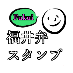 福井弁スタンプ