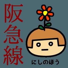 阪急線の友